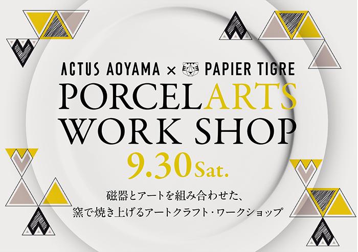 ACTUS青山店で「ポーセラーツ」ワークショップ開催! 9/30 (Sat.)
